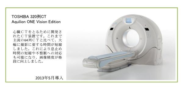 コンピュータ断層撮影装置 虚血性心疾患(心筋梗塞・狭心症) 動脈硬化性疾患の代表が心筋梗塞や狭心